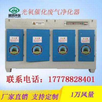 VOCS光氧催化废气处理设备 工业车间除异味处理设备 光解净化器除臭环保箱湫鸿环保
