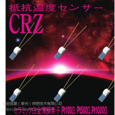 中国总代理:日本林电工HAYASHI DENKO薄膜热电阻CRZ1632/2005-pt100