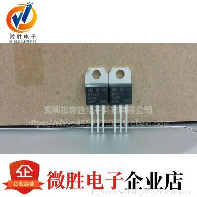 直插 双向可控硅 晶闸管 BTA20-600B TO-220 20A 600V 全新原装