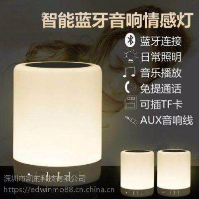 凯的 KD-001 七彩蓝牙音箱 LED 小夜灯 智能触控蓝牙音响 迷你 便携式 USB AI音箱