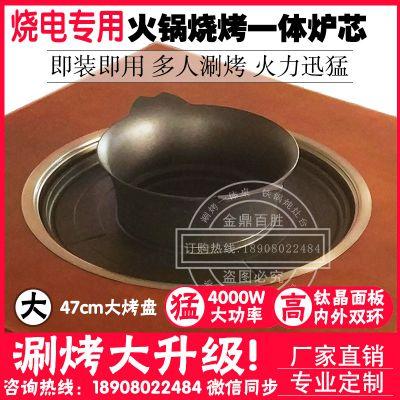 成都定制品的涮烤一体炉设备 自助火锅烧烤肉炉 商用大功率电陶炉 4000W电烧烤炉