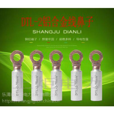 上炬专用供应DTL-2铝合金线鼻子,铜铝过渡接线鼻子