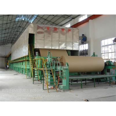 3200型日产120吨牛皮纸造纸机,瓦楞纸造纸机,质量稳定,价格合适