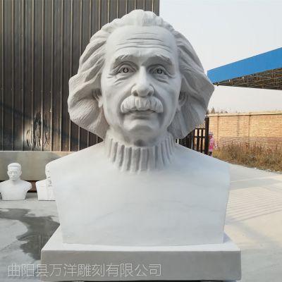 人物胸像雕塑科学家爱因斯坦雕塑校园摆件爱因斯坦汉白玉石雕价格优惠