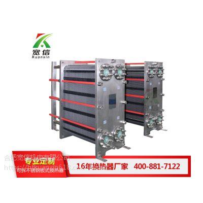 板式换热器厂家 合肥板式换热厂家 冷却加热板式换热器宽信供