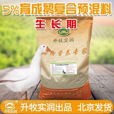 鹅预混料品牌大全鹅饲料厂家育肥鹅饲料预混料