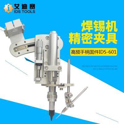 高频IDS-601夹具 夹咀 自动焊锡夹具手柄固定支架 手柄紧固件