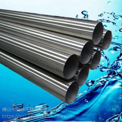 肇庆信烨批发1寸半不锈钢水管 薄壁卡压式304不锈钢饮用水管
