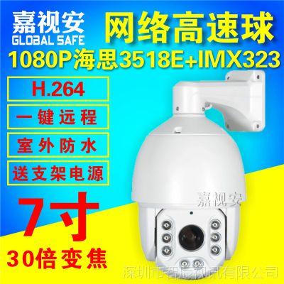 海思3518E+IMX323 200万网络高清红外中速球机30倍变焦监控1080P