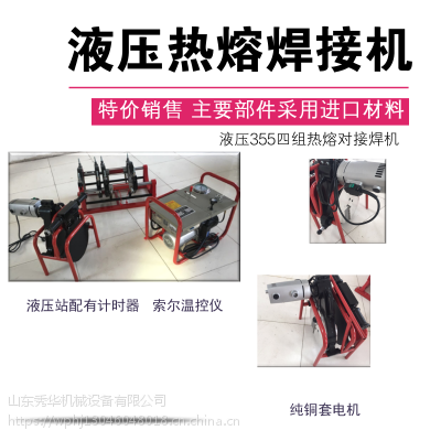 山东创铭牌250对焊机pe塑料管热 管焊机