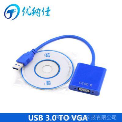超高速USB3.0转VGA转接线 USB3.0 TO VGA 外置显卡 支持1080P