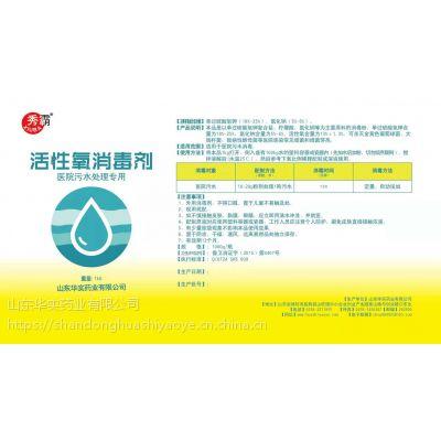 秀霸牌活性氧消毒剂 Q/0724 SHS 009执行标准