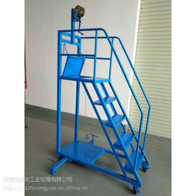 钢制烤漆五踏步带护栏登高梯 注塑车间专用可移动加料梯 广州厂家直销员工登高拿货梯