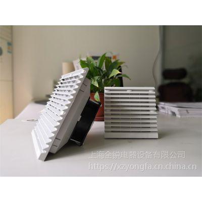 全锐/斯罗那 PLC柜散热通风配全锐通风过滤网组ZL803.230