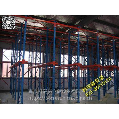 贯通式货架-南京科瑞森仓储货架厂