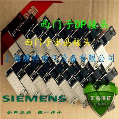 西门子PLCRS485DP插头技术支持
