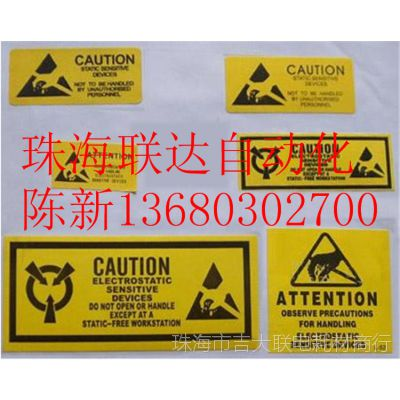 防静电标签 防静电不干胶标贴 防静电标贴 静电贴 防静电标贴