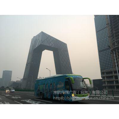 北京大巴车广告/车身广告/搜狐国民校草大赛