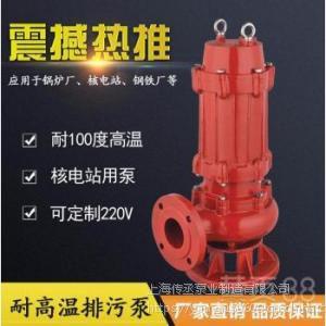 厂家直销WQR耐高温潜水排污泵(80℃-120℃)