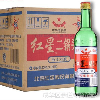 红星二锅头56度 白酒 500ml清香型白酒 整箱包邮批发