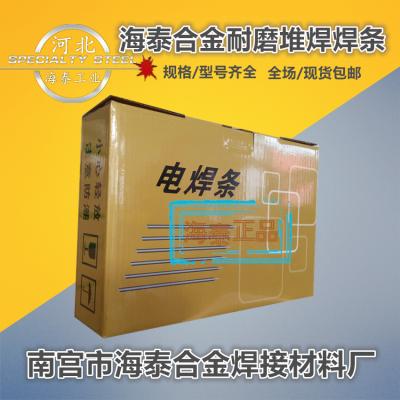 D107耐磨焊条 低合金锰钢堆焊焊条 耐冲击耐磨焊条