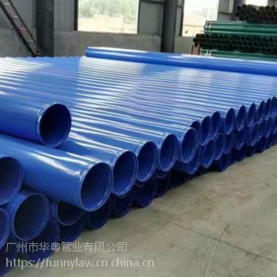 新华粤钢塑复合管内外涂塑雨水管DN15*2.2