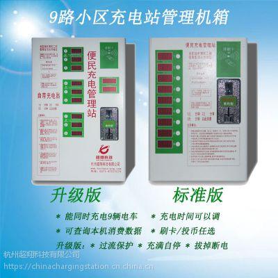 工厂直供高端智能充电设备9路小区便民充电站 管理站