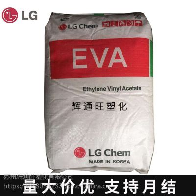 EVA 韩国LG ES28005 高强度耐老化电线电缆发泡级