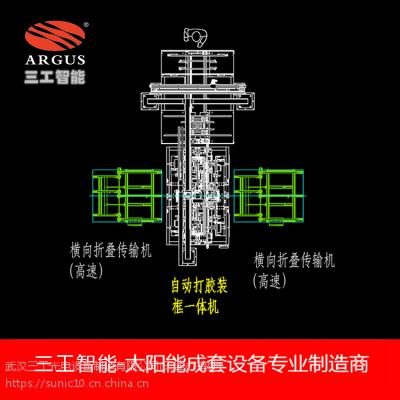 江西200MW太阳能光伏组件生产线高速打胶装框模块功能介绍