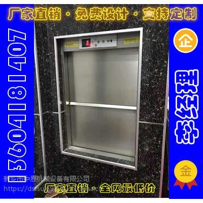 1360418/1407葫芦岛传菜电梯,杂物梯,迈伺技术19321