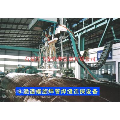 保定衡水生产出售多通道数字式探伤系统设备