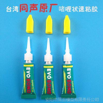 台湾同声原厂502胶水速干胶EVO-BOND啫哩状速粘胶