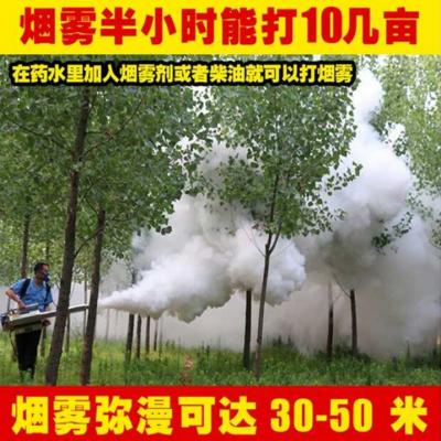 农用弥雾打药机 打药杀虫机 远程不锈钢