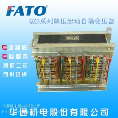 江苏华通直销降压起动自耦变压器QZB-J-400KW