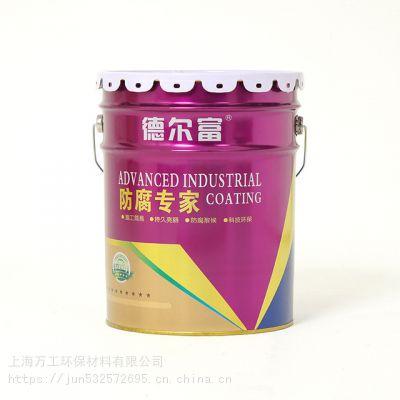 厂家直供 德尔富 双组份聚氨酯面漆 哑光聚氨酯防腐面漆