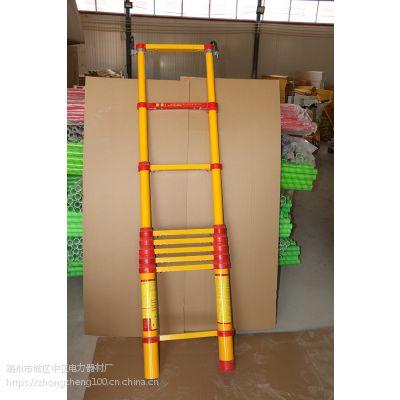 中正1-5米绝缘伸缩梯、鱼竿式伸缩、关节竹节梯环氧树脂梯蹬