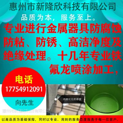广州铁氟龙、特氟龙(PVDF)喷涂加工表面处理