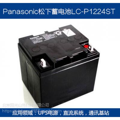Panasonic松下蓄电池12V24AH消防警报专用