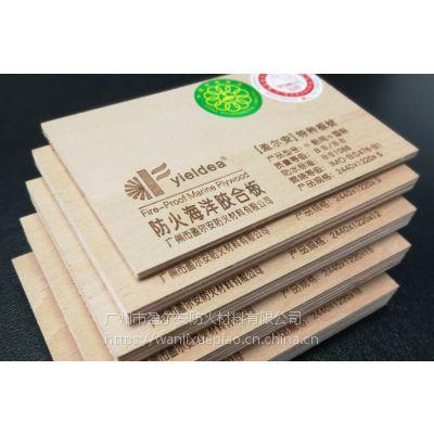 供应胶合板中国名优产品│盈尔安防火型海洋胶合板│轻质阻燃胶合板│柳桉板材