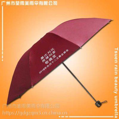 雨伞厂家 定做-闹塘刘家三折伞 广州雨伞厂家 三折伞厂家