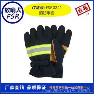 消防阻燃手套救援防化手套