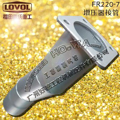 LOVOL/福田雷沃_FR220-7国产挖机配件_增压器接管_福田雷沃220接管
