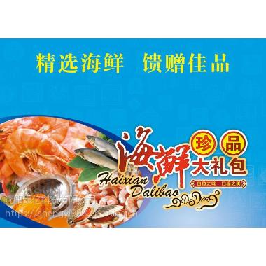 沈阳哪里有卖海鲜大礼包