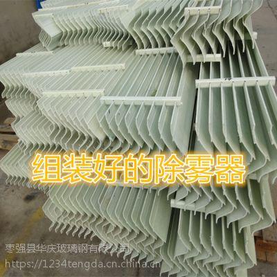 冷却塔除雾器安装更换厂家 冷却塔收水器 除水器华庆生产
