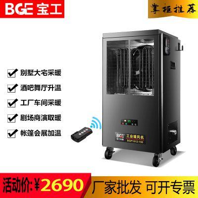 成都15KW/22kw/30kw可遥控商用取暖器酒吧商场立式电暖风机