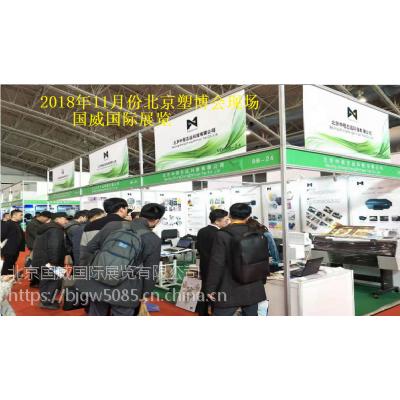 2019年6月北京国际橡塑展 中空吹塑机塑料成型机 塑料挤出机1100/平米