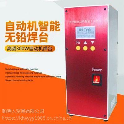 自动焊锡机温控器 多功能自动焊锡机智能无铅焊台300W