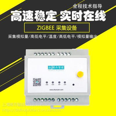 江苏多路模拟数据采集模块设备生产厂家 zigbee无线技术 导轨式安装