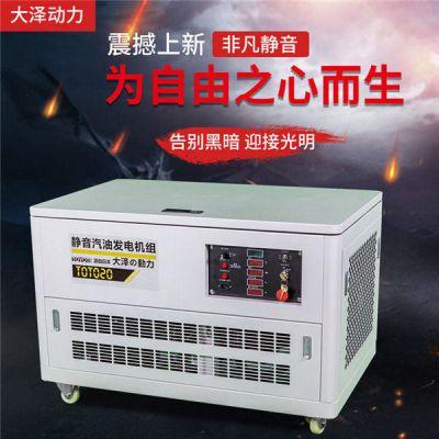 TOTO20静音20千瓦汽油发电机组型号