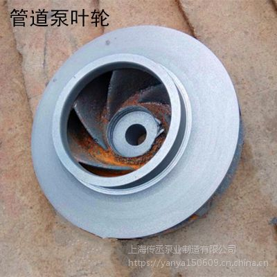 IRG/ISW/ISG管道离心泵、ZW自吸排污泵/BZ自吸泵铸铁叶轮水泵配件